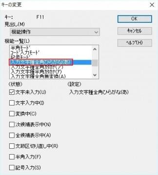 ATOK設定03