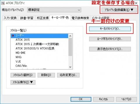 ATOK設定01