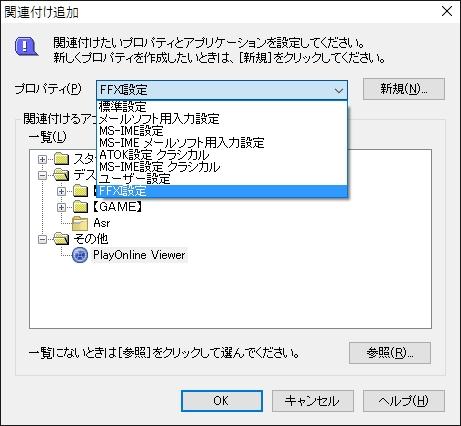 Windows10でFFXI&FFXIV – 【 レガシーの工作室 】
