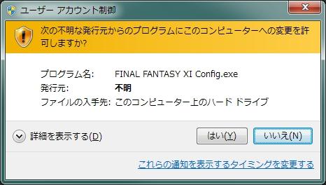 Final Fantasy XI Config